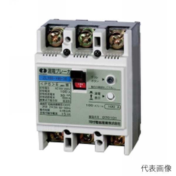 【送料無料】河村電器/カワムラ 漏電ブレーカー ZL ZL 103-75-100