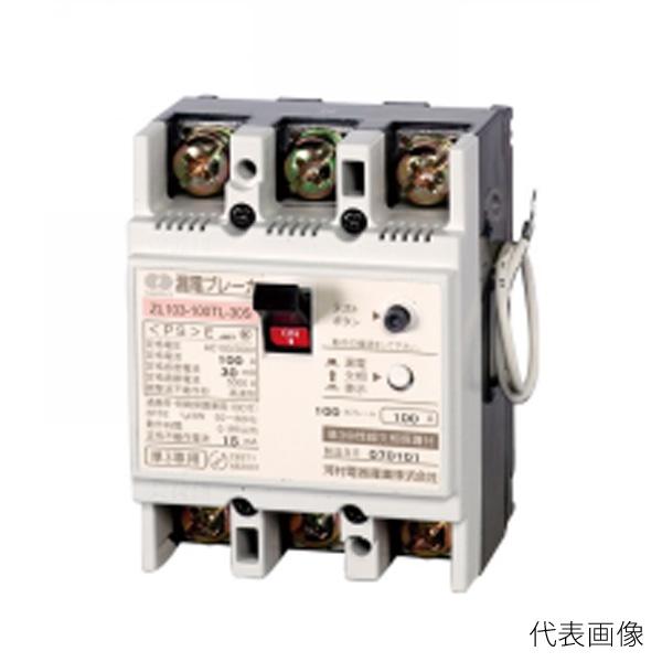 【送料無料】河村電器/カワムラ 漏電ブレーカー 単3中性線欠相保護付 ZL ZL 103-75TL-100
