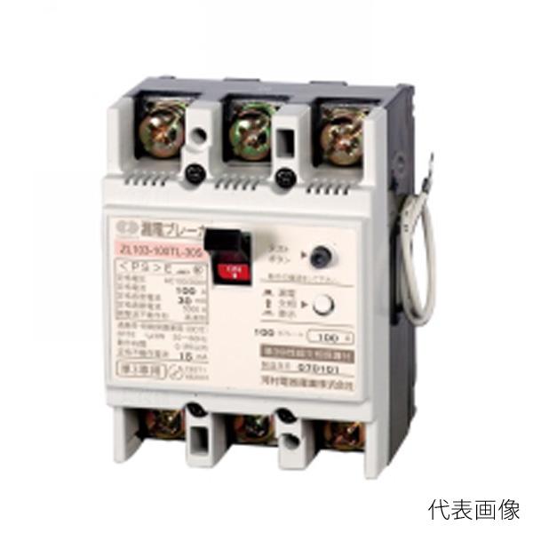 【送料無料】河村電器/カワムラ 漏電ブレーカー 単3中性線欠相保護付 ZL ZL103-100TL-100