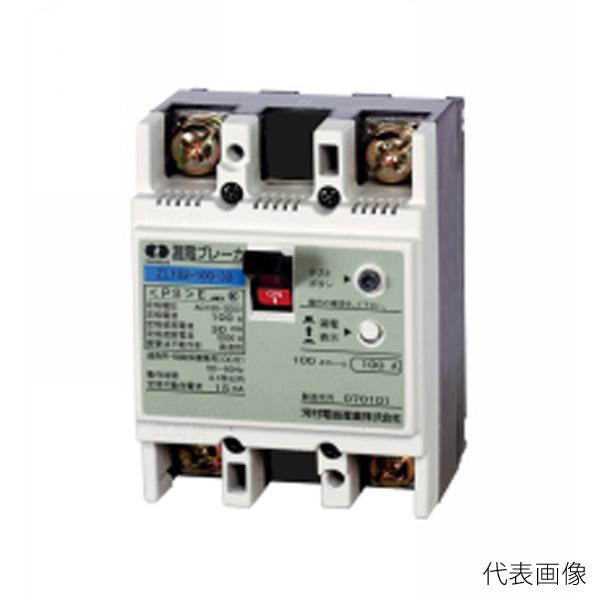 【送料無料】河村電器/カワムラ 漏電ブレーカー ZL ZL 102-75-100
