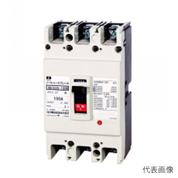 【受注生産品】【送料無料】河村電器/カワムラ ノーヒューズブレーカー NX-S NX 103S-75W
