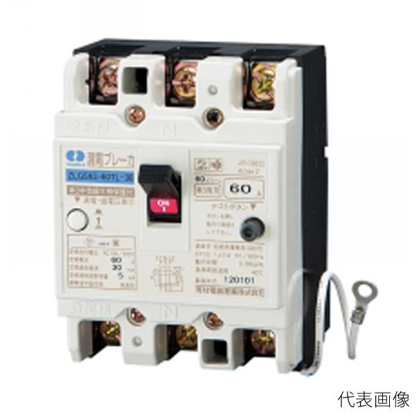 河村電器/カワムラ 漏電ブレーカー 単3中性線欠相保護付 ZLGS ZLGS 63-40TL-30