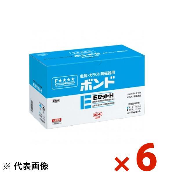 【送料無料】コニシ ボンドEセットH 2kgセット まとめ買い 1箱6本 #45227