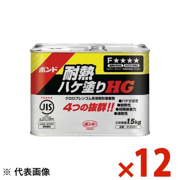 【送料無料】コニシ ボンド耐熱ハケ塗りHG 1.5kg まとめ買い 1箱12本 #05281