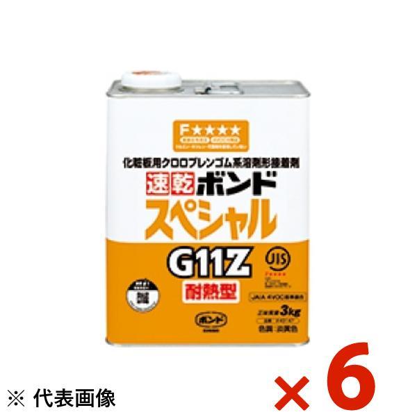【送料無料】コニシ ボンドG11Z速乾 3kg まとめ買い 1箱6本 #43147