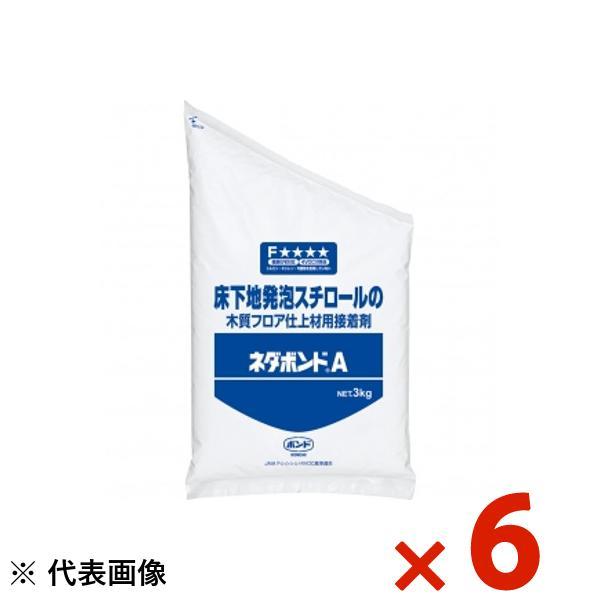 【送料無料】コニシ ネダボンドA 3kg まとめ買い 1箱6本 #42318