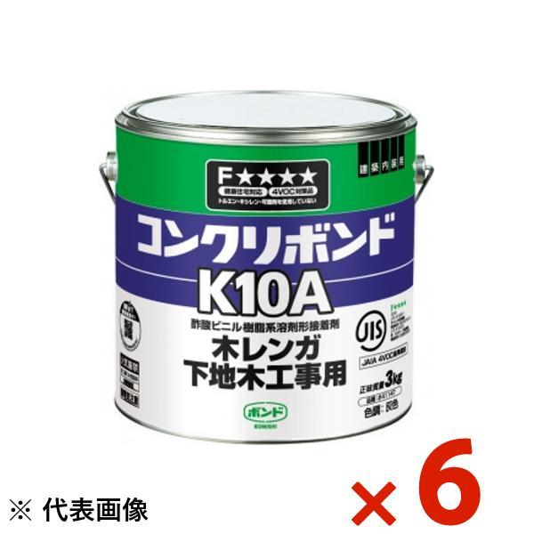 【送料無料】コニシ コンクリボンドK10A 3kg まとめ買い 1箱6本 #41147