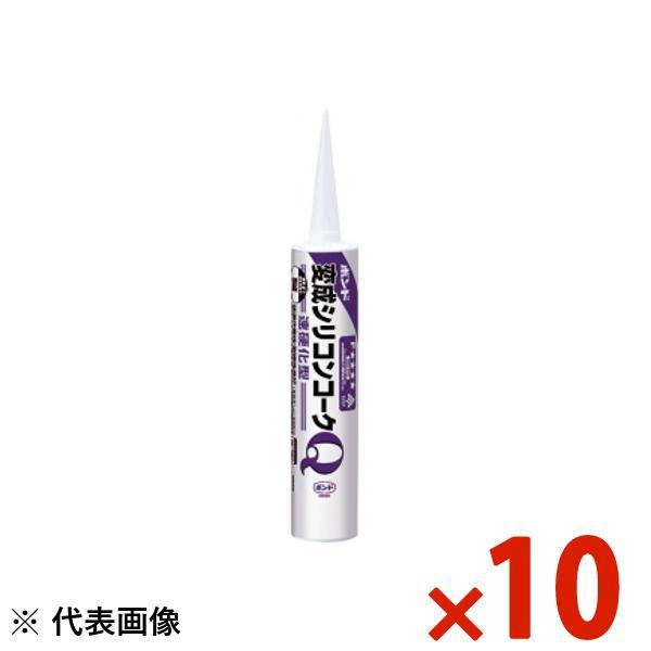 コニシ ボンド変成シリコンコークQ ステンカラ― 333ml まとめ買い 1箱10本 #04792