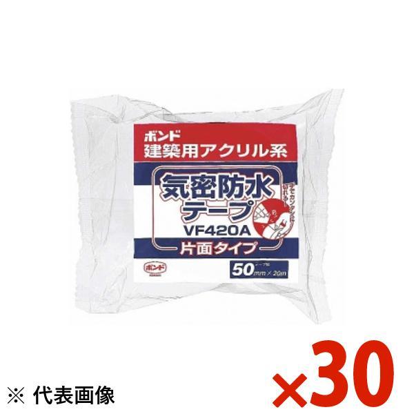 【送料無料】コニシ ボンド建築用アクリル系気密防水テープ VF420A-50 1巻 50mm幅×20m長 まとめ買い 1箱30本 #04645