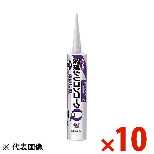 コニシ ボンド変成シリコンコークQ ライトグレー 333ml まとめ買い 1箱10本 #57102