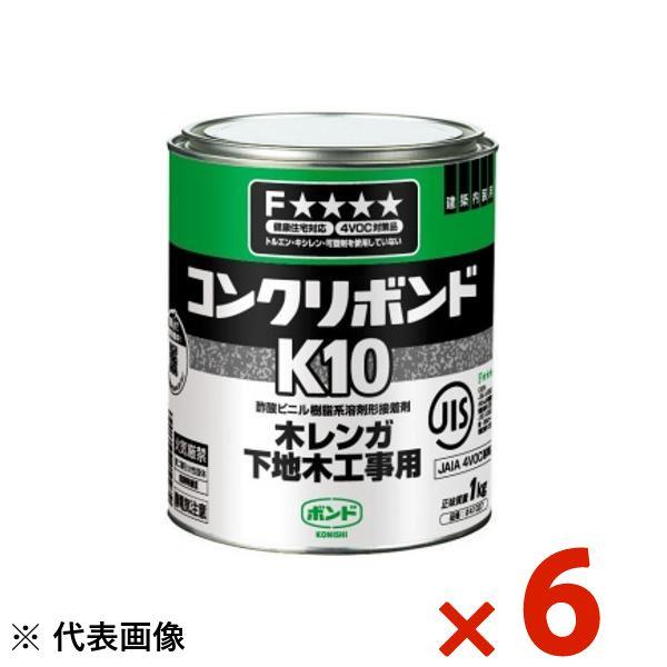 コニシ コンクリボンドK10 1kg 缶 K101 まとめ買い 1箱6缶 #41027