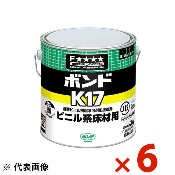 【送料無料】コニシ ボンドK17 ビニル系床材用 3kg 缶 まとめ買い 1箱6缶 #41347