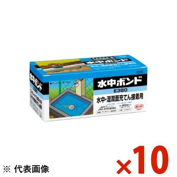 【送料無料】コニシ 水中ボンドE380 アイボリー 900gセット 箱 まとめ買い 10セット #45637