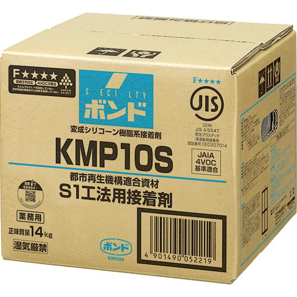 コニシ ボンドKMP10S 14kg 箱#05221