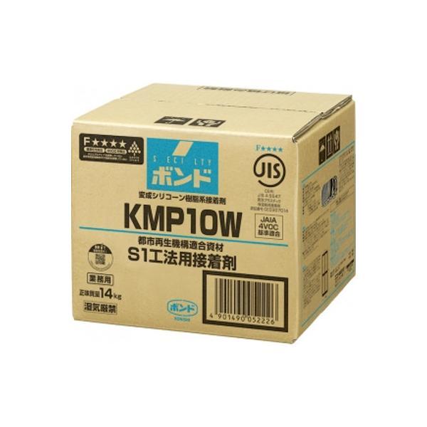 コニシ ボンドKMP10W 14kg 箱#05222