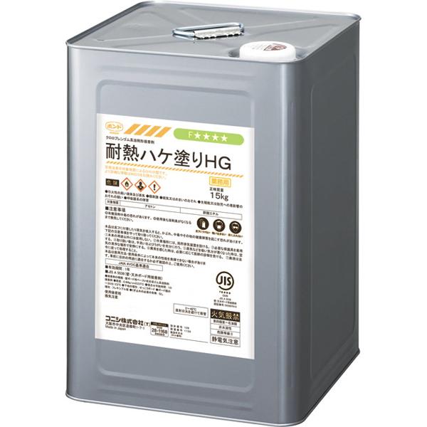 コニシ ボンド耐熱ハケ塗りHG15kg 缶#05332