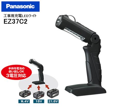 Panasonic/パナソニック 工事用充電LEDライト 14.4V/18V/2.6V用 EZ37C2 本体のみ