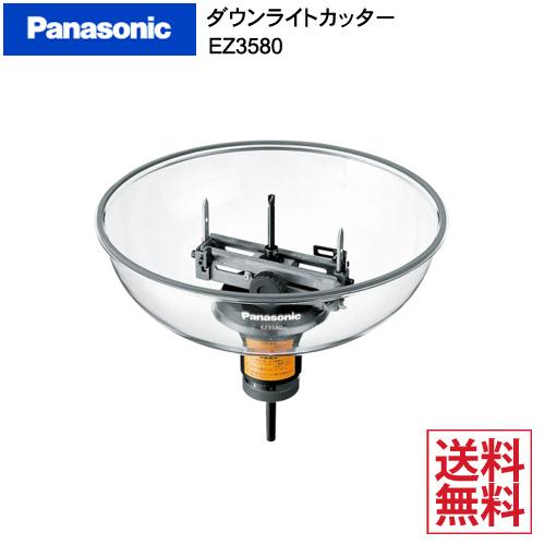【送料無料】 Panasonic/パナソニック ダウンライトカッター EZ3580