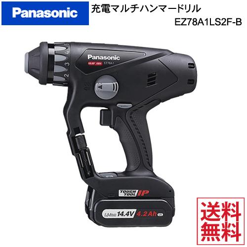 【送料無料】Panasonic/パナソニック マルチハンマードリル デュアル14.4V 黒EZ78A1LS2F-B
