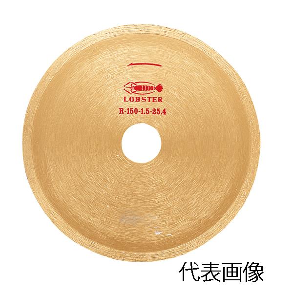 【送料無料】LOBSTER・エビ印/ロブテックス ダイヤモンドホイール R150