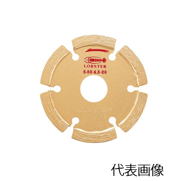 【送料無料】LOBSTER・エビ印/ロブテックス ダイヤモンドホイール S8045