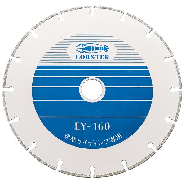 【送料無料】LOBSTER・エビ印/ロブテックス ダイヤモンドホイール EY160