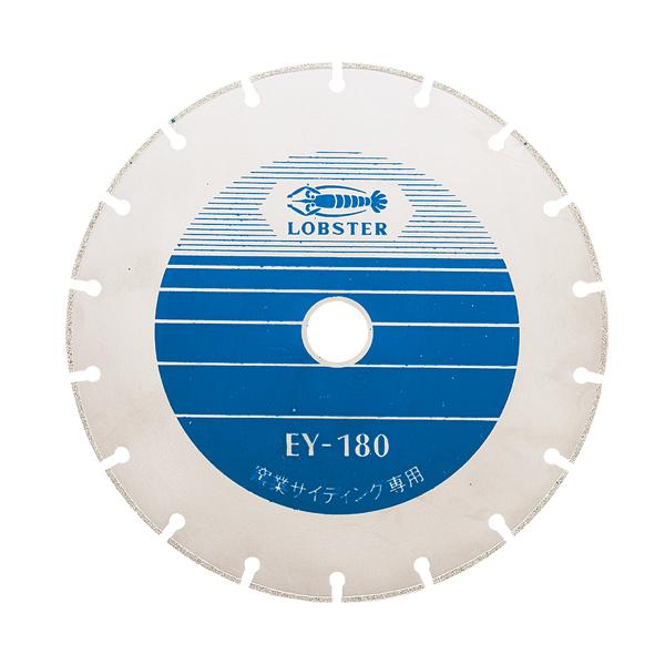 【送料無料】LOBSTER・エビ印/ロブテックス ダイヤモンドホイール EY180