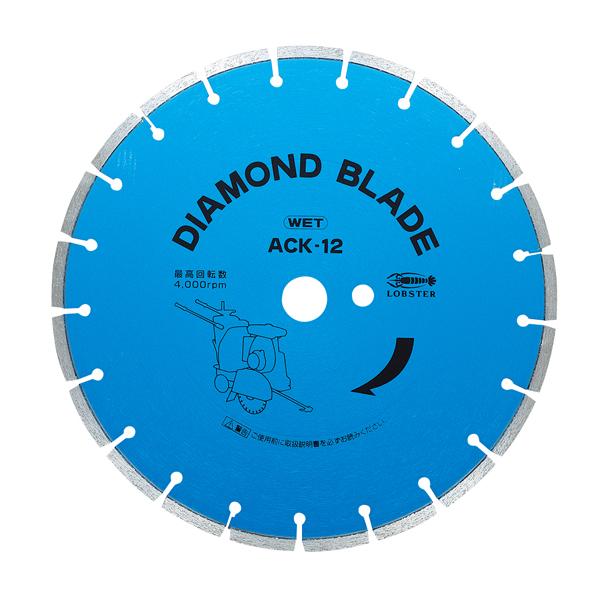 【送料無料】LOBSTER・エビ印/ロブテックス ダイヤモンドブレード ACK12
