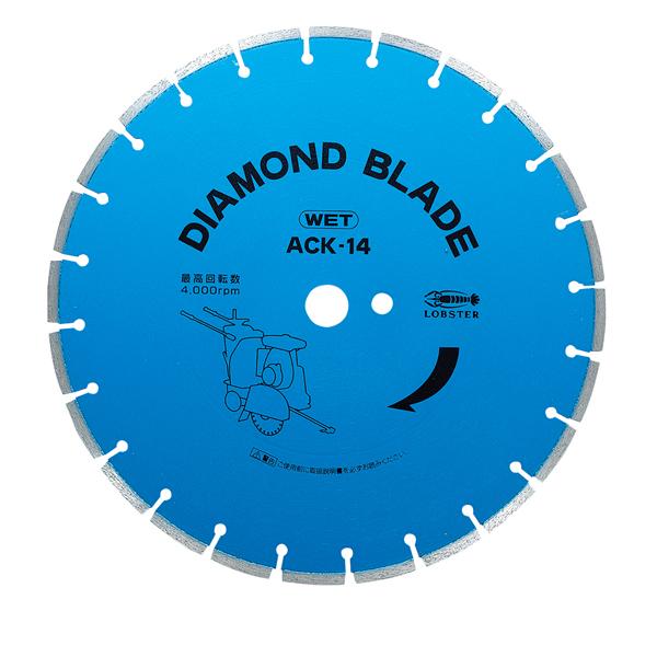 【送料無料】LOBSTER・エビ印/ロブテックス ダイヤモンドブレード ACK14
