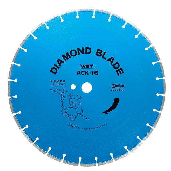 【送料無料】LOBSTER・エビ印/ロブテックス ダイヤモンドブレード ACK16