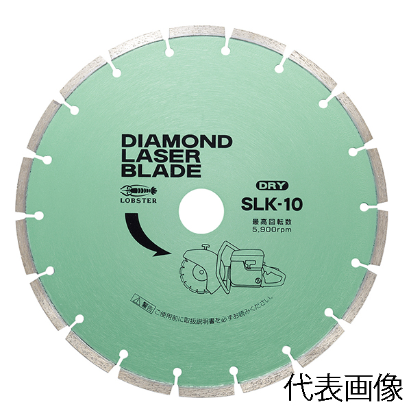 【送料無料】LOBSTER・エビ印/ロブテックス ダイヤモンドブレード SLK10305