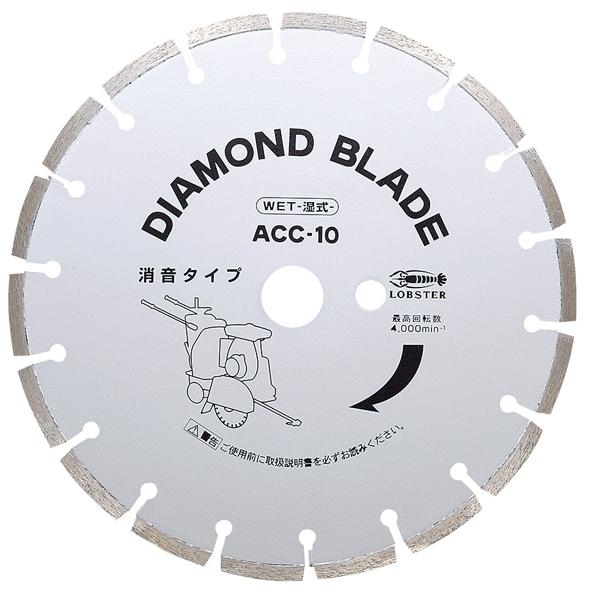 【送料無料】LOBSTER・エビ印/ロブテックス ダイヤモンドブレード ACC10