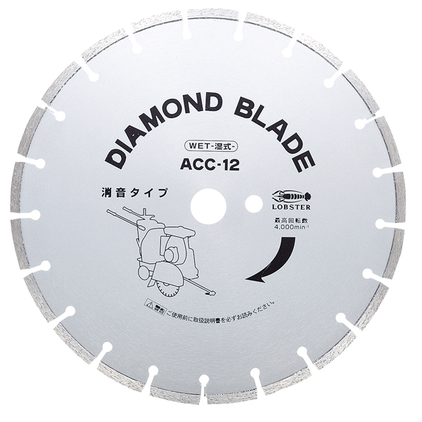 【送料無料】LOBSTER・エビ印/ロブテックス ダイヤモンドブレード ACC12