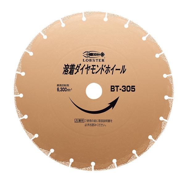 【送料無料】LOBSTER・エビ印/ロブテックス ダイヤモンドホイール BT305