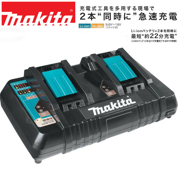 【送料無料】MAKITA・マキタ リチウムイオンバッテリ 2口急速充電器 DC18RD
