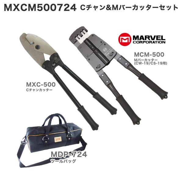 お買得 ツールバッグサービス MXCM500724 送料無料 MARVEL 2020 新作 ツールバッグ付 CチャンMバーカッターセット 限定特価 マーベル 代引不可