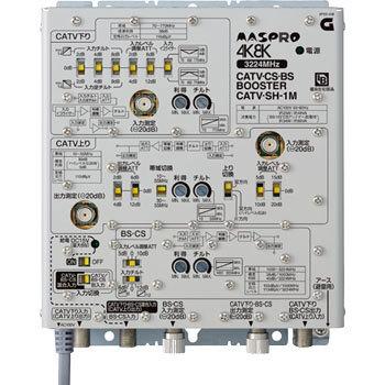 【送料無料】マスプロ CATV BS CSブースター 40dB型 4K対応 CATV・SH-1M