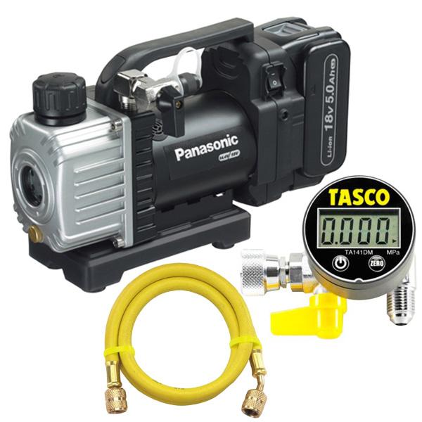 【送料無料】Panasonic・パナソニック 18V充電デュアルコードレス真空ポンプ真空ケージチャージホースセット EZ46A3LJ1G-B/TA142MD/TA132AF-3