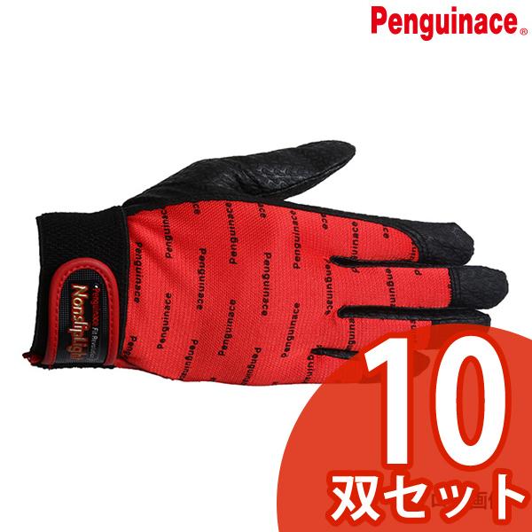 【メーカー欠品 納期未定】【まとめ特価】ペンギンエース ノンスリップライトPパターン 手袋 マジック PA-9233 赤 L 10双セット