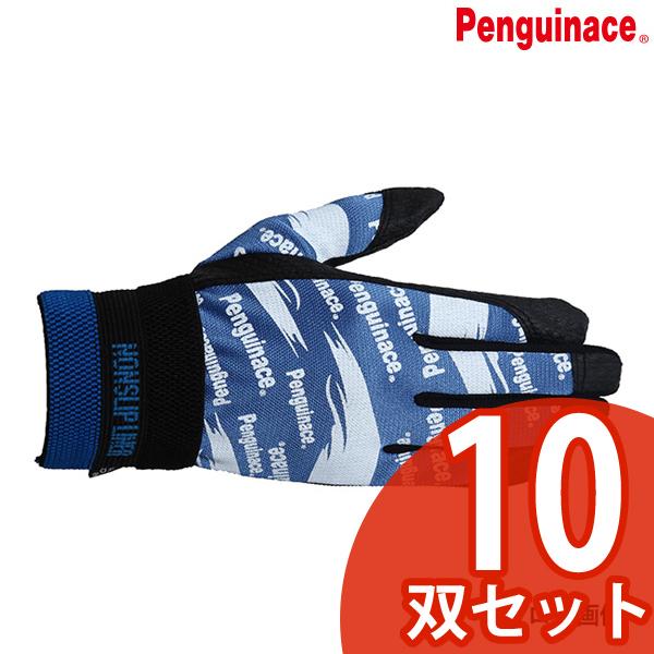 【まとめ特価】ペンギンエース ノンスリップライトPパターン 甲メリ 手袋 PA-7040 青 L 10双セット