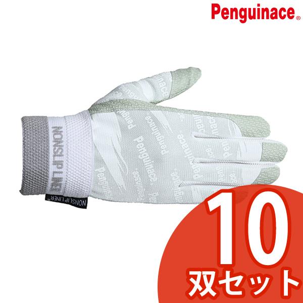 【まとめ特価】ペンギンエース ノンスリップライトPパターン 甲メリ 手袋 PA-7050 白 M 10双セット