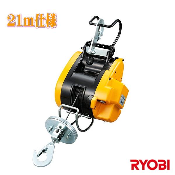 【送料無料】RYOBI・リョービウインチ 60kg 21m仕様WI-6221M【3907902】
