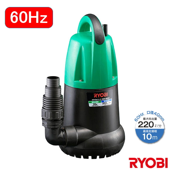 【送料無料】RYOBI・リョービ水中汚水ポンプ(60Hz)RMG-800060HZ【4372590】
