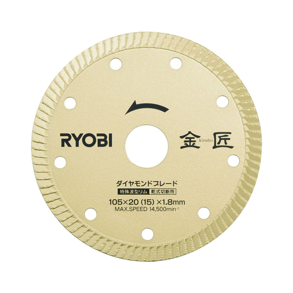 RYOBI・リョービ ダイヤモンドブレード金匠 105x20 波型リム DB105RK
