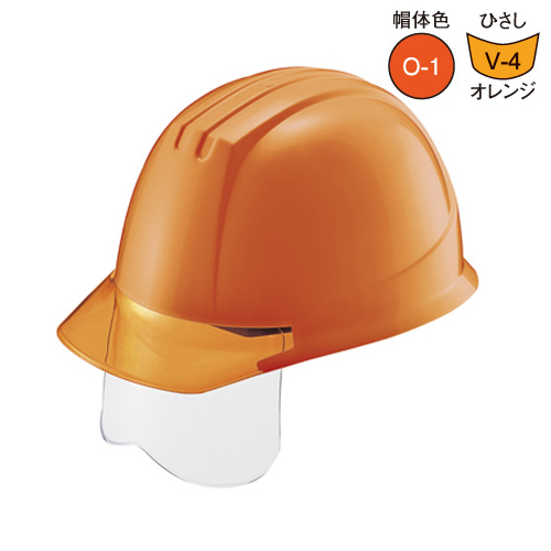 タニザワ/谷沢製作所 ヘルメット シールドメット 透明ひさしタイプ ST#141VJ-SH EPA O-1 V-4