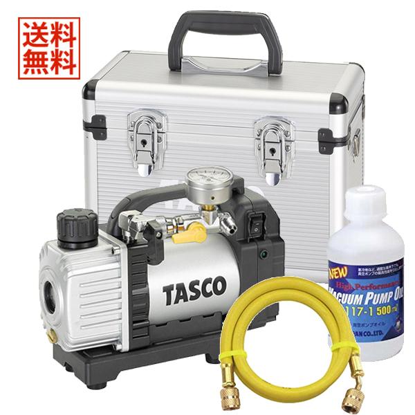 【送料無料】 TASCO イチネンタスコ 充電式ウルトラミニ真空ポンプ 5点セット TA150ZP-1/TA142MK/TA132AF-3/TA117-1/TA150CS-21