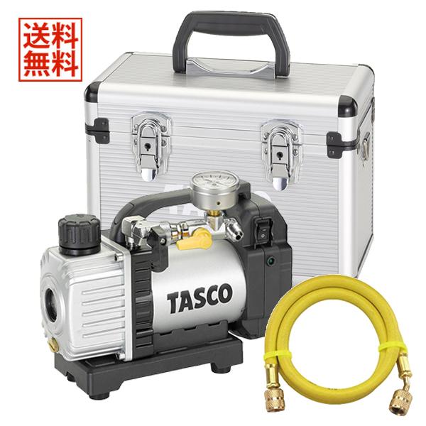 【送料無料】 TASCO・イチネンタスコ 充電式真空ポンプセット TA150ZP-1/TA142MK/TA132AF-3/TA150CS-21