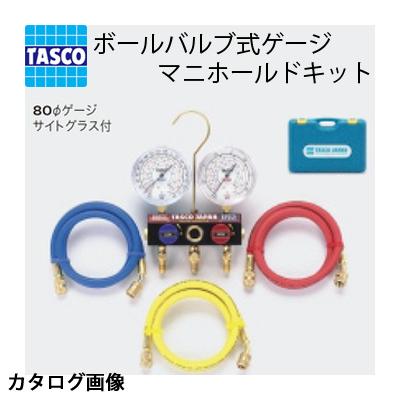 【送料無料】 TASCO・イチネンタスコ ボールバルブ式ゲージマニホールドキット TA124W【マニホールド/空調工具/エアコン】