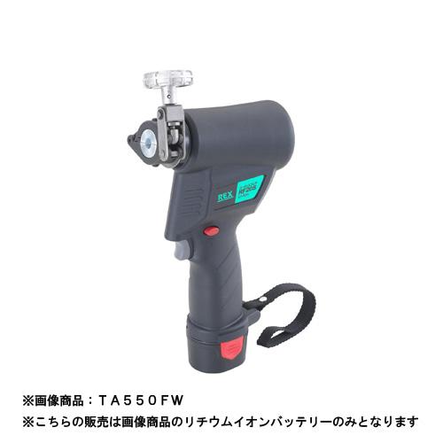TASCO・イチネンタスコ 充電フレアツール用バッテリー TA550FW-20