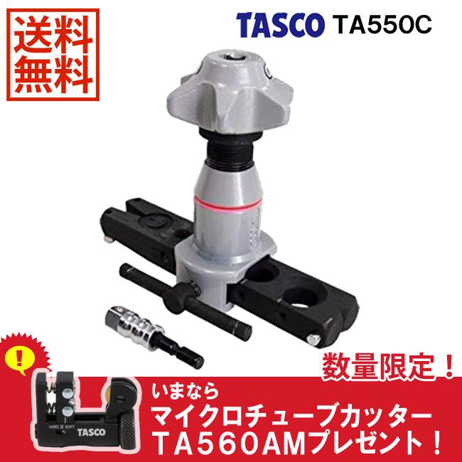 【マイクロチューブカッターTA560AMプレゼント】【数量限定】【送料無料】TASCO・イチネンタスコ インパクトドライバー対応フレアツール TA550C